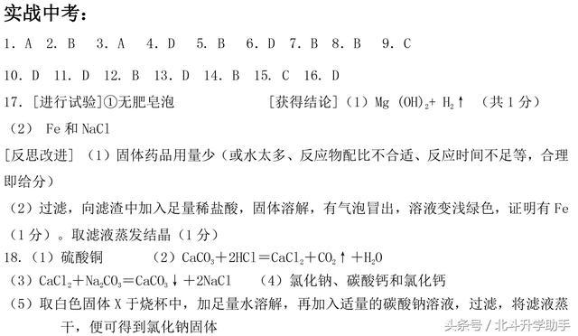 中考化学物质的检验、鉴别和除杂专题复习(含答案)