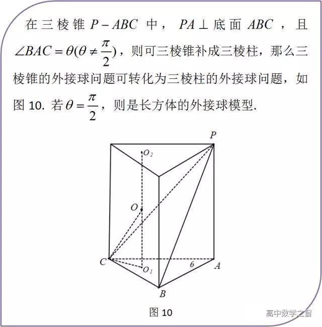 高三复习 | 立体几何中长方体和三棱柱的外接球模型