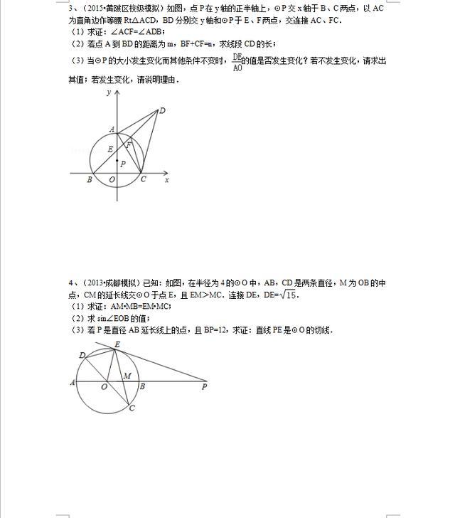 中考数学压轴题