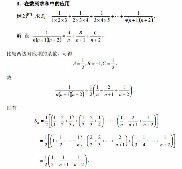 代数变形中常用的三大技巧