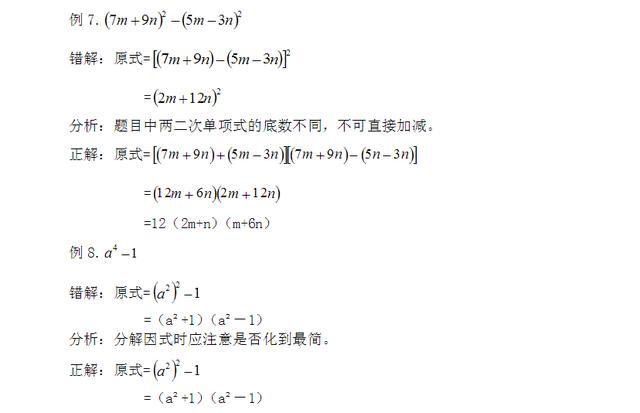 八年级数学因式分解最常见的20种易错题讲解