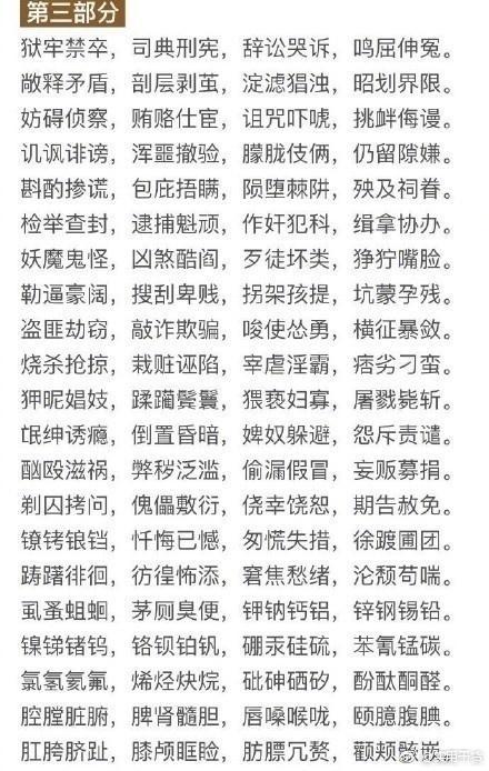 4000汉字,无一重复,一篇韵文,便识天下汉字