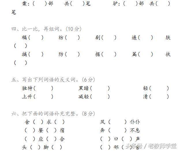 人教版三年级语文上册11月综合练习卷,月考题