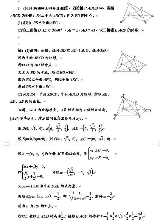 高中数学必修二直线与平面突破点(二)平面与平面平行的判定与性质