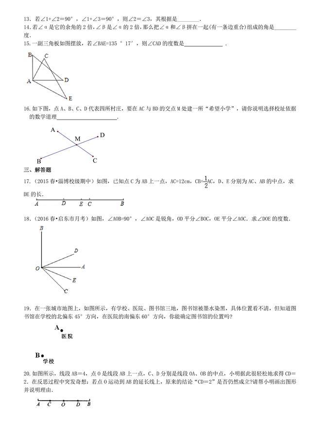 初一数学上几何图形初步知识点经典习题及答案