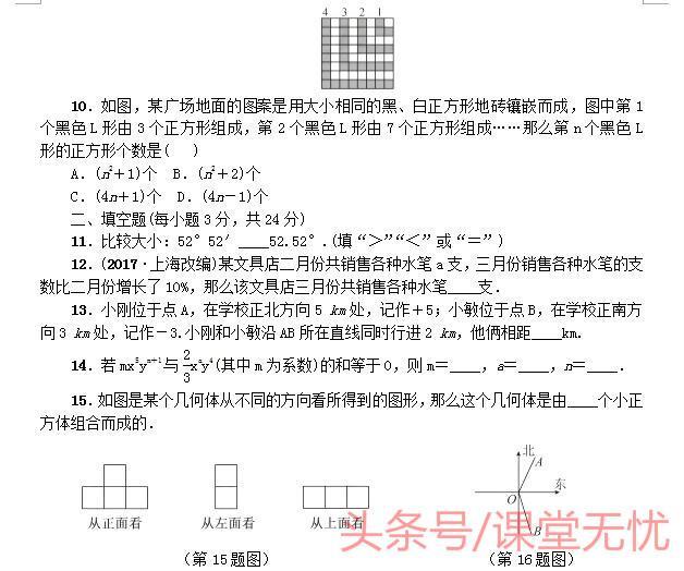 北师大版七年级上册数学期末检测题