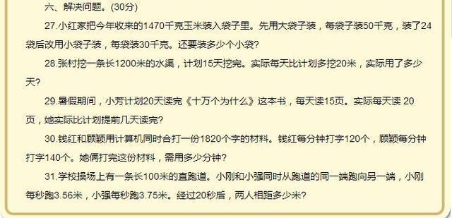 【小学四年级】语文数学试卷附答案