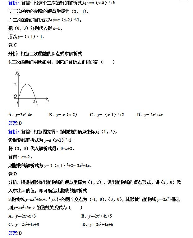 初中数学二次函数知识点汇总及习题解析