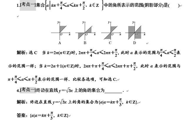 高中数学必修四-三角函数突破点(一)角的概念