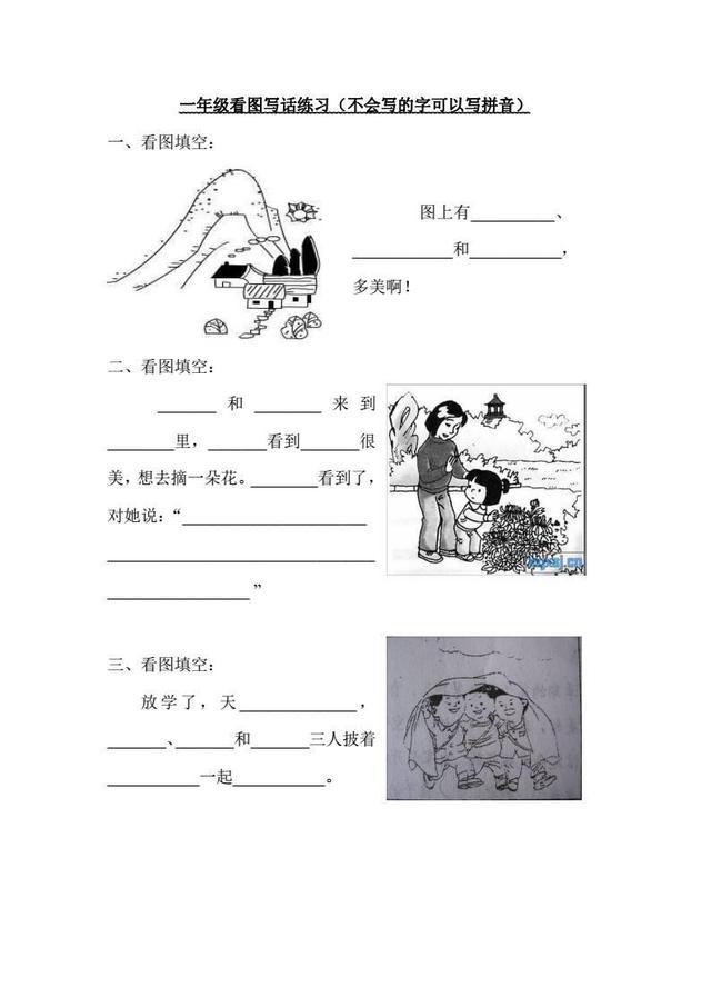 部编版一年级看图写话练习题大全