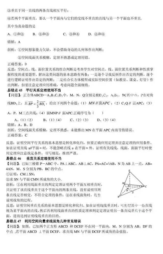 清华理科学霸透露:高考数学最易失分的80个易错点