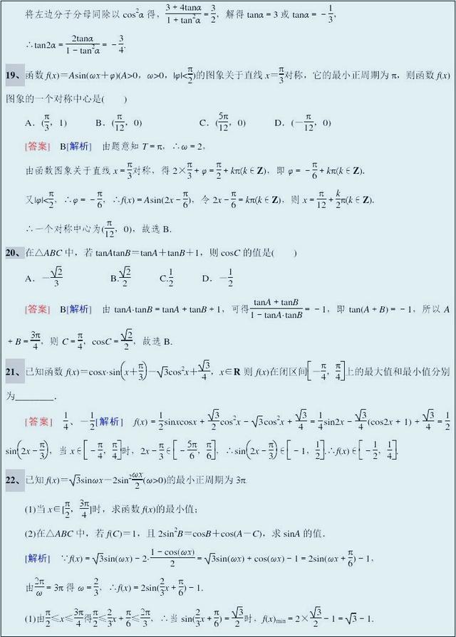 高考数学典型列题分享续集:三角函数的典型案例