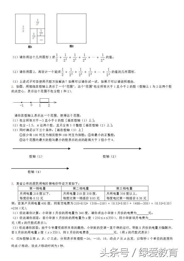 初一数学12月第一周压轴题