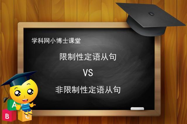 限制性定语从句和非限制性定语从句的六点区别