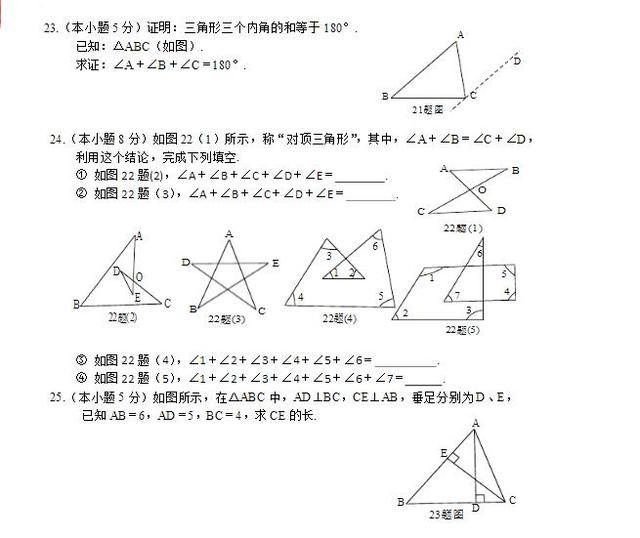 初二数学重点章节提前看,掌握要点学习不存疑