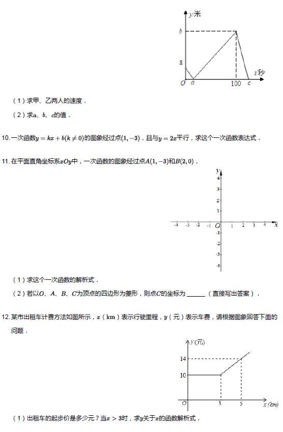 中考数学一次函数知识点总结及其部分练习题