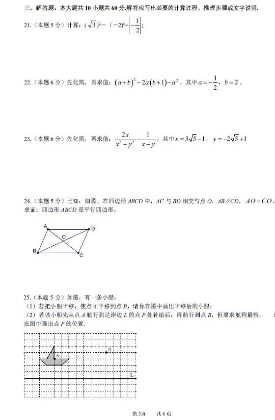 八年级上数学期末复习,你需要一份靠谱的资料