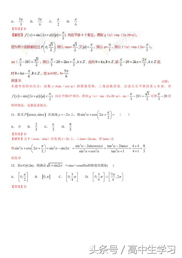 重点突破专题《三角函数》精练丨完美推荐、经典题型、详细解析!