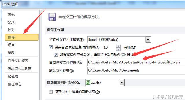 如何恢复Excel未保存的工作簿文件?