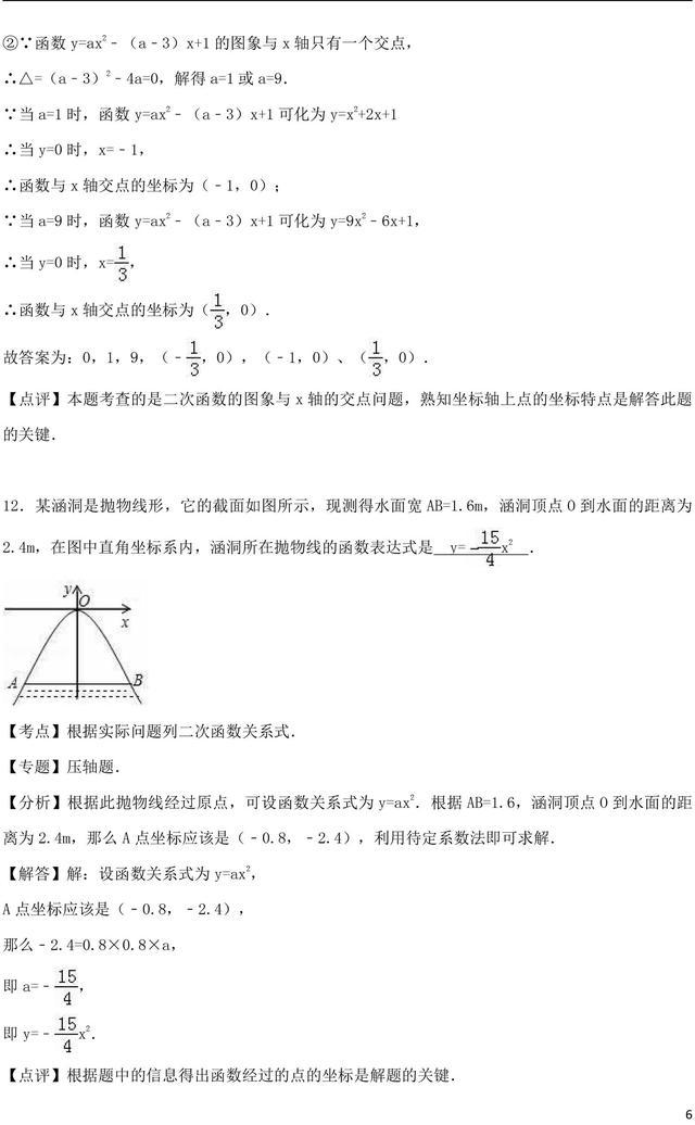 每年中考必考的二次函数经典题、中考真题都在这了!