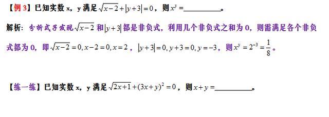 八年级数学,二次根式非负性应用六大典型例题解析及练习