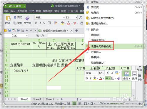 Excel中怎样输入年月日数字能直接显示出日期格式?