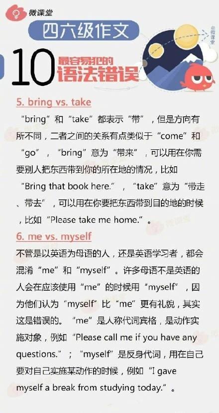 大学英语四六级作文最容易犯的10种语法错误