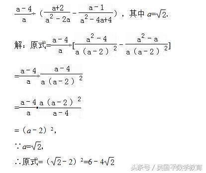 中考数学,先化简再求值,典型例题分析