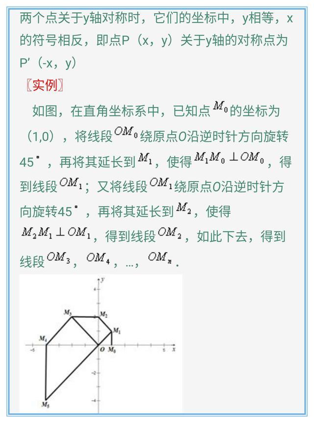 初二上数学几何难题_初中数学图形的旋转知识点总复习_初中数学_学习资料大全_免费 ...