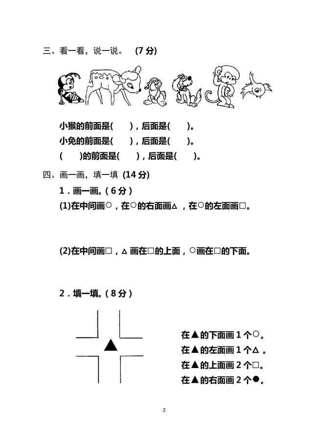 一年级数学|上下左右方位专项练习