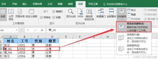 Excel2016冻结窗口,如何进行横竖冻结窗口?