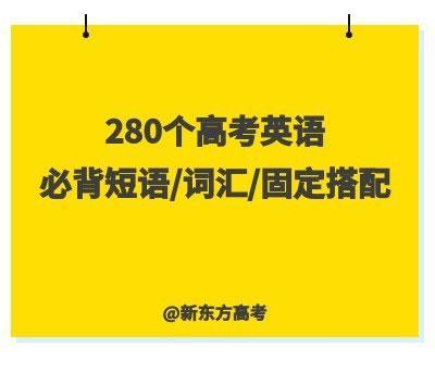 高考英语丨280个必备短语/词汇/固定搭配
