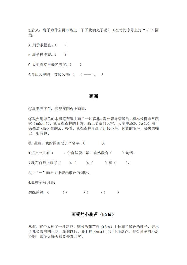 精选部编版一年级语文课外阅读练习题