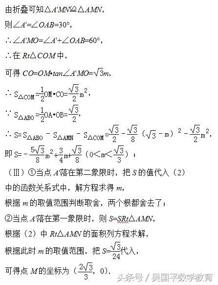 中考数学压轴题讲解分析:一次函数与几何综合问题