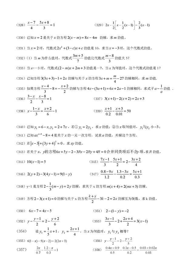 人教版初一数学上册计算题练习400道题