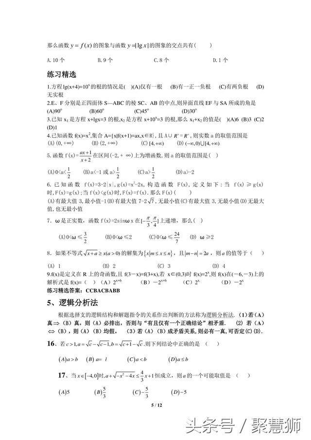 高三高考数学题的十种常用解法