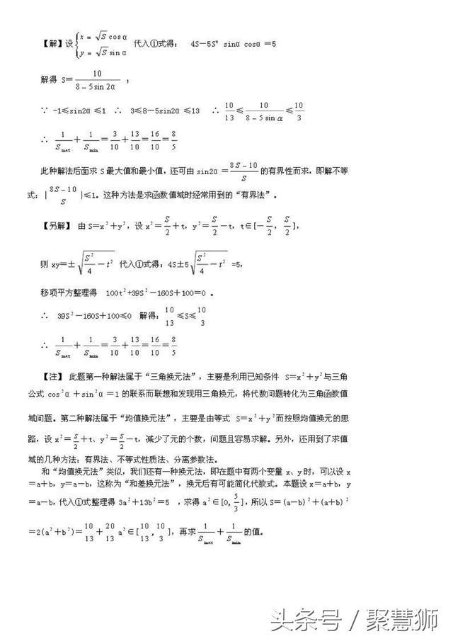 高中数学:解题基本方法总结