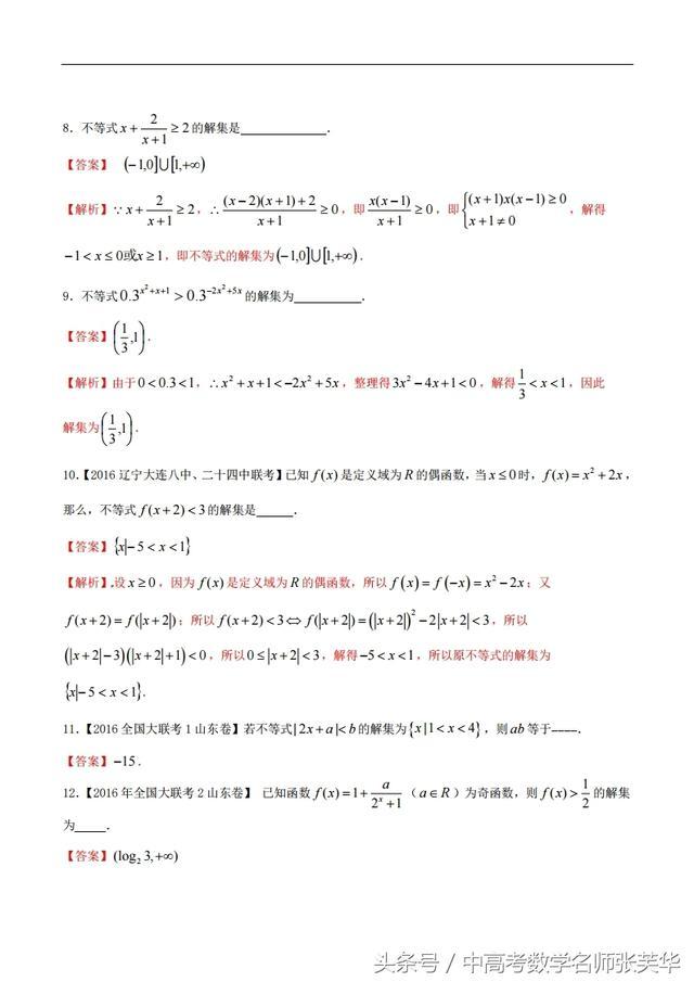 高考必会必考的不等式解法总结