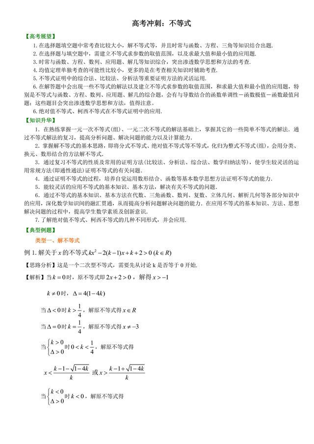 高考冲刺:不等式详细解析与经典习题