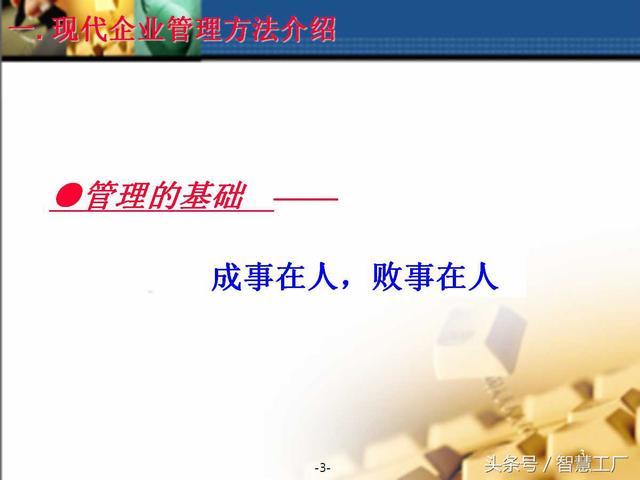 现场管理实践篇—(8 S活动介绍)