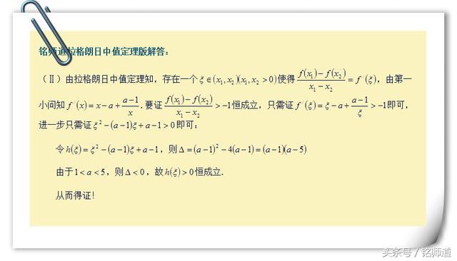 高考数学:利用拉格朗日中值定理巧解高考数学压轴题