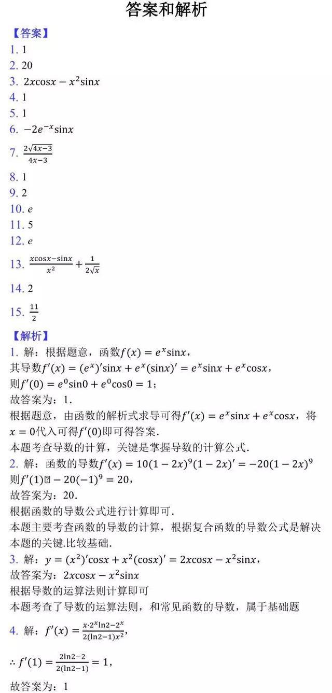 求导数的基本方法复习讲义「附答案」
