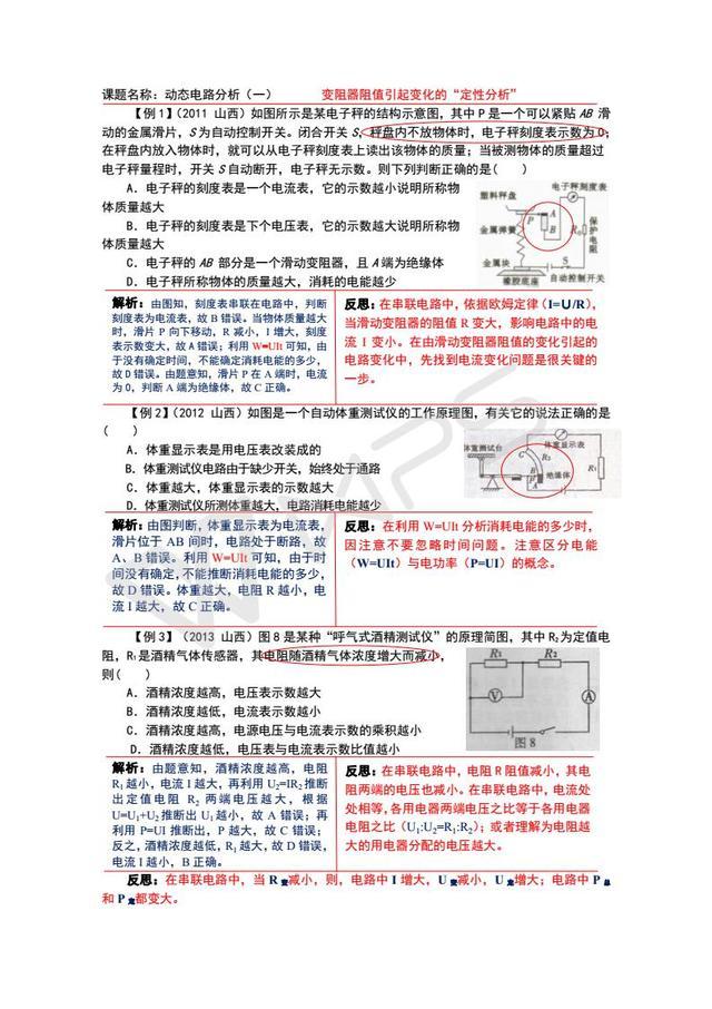 """""""动态电路分析""""经典例题解析分类汇编"""