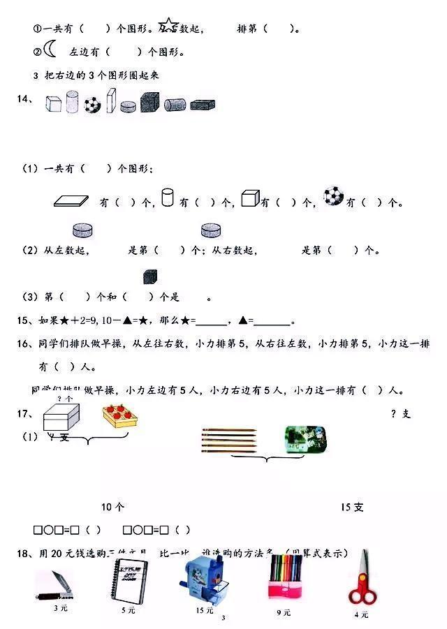 一年级(数学)统考期末试卷(高清可打印)!