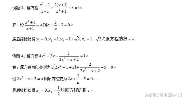 高中数学正课小插曲2换元法