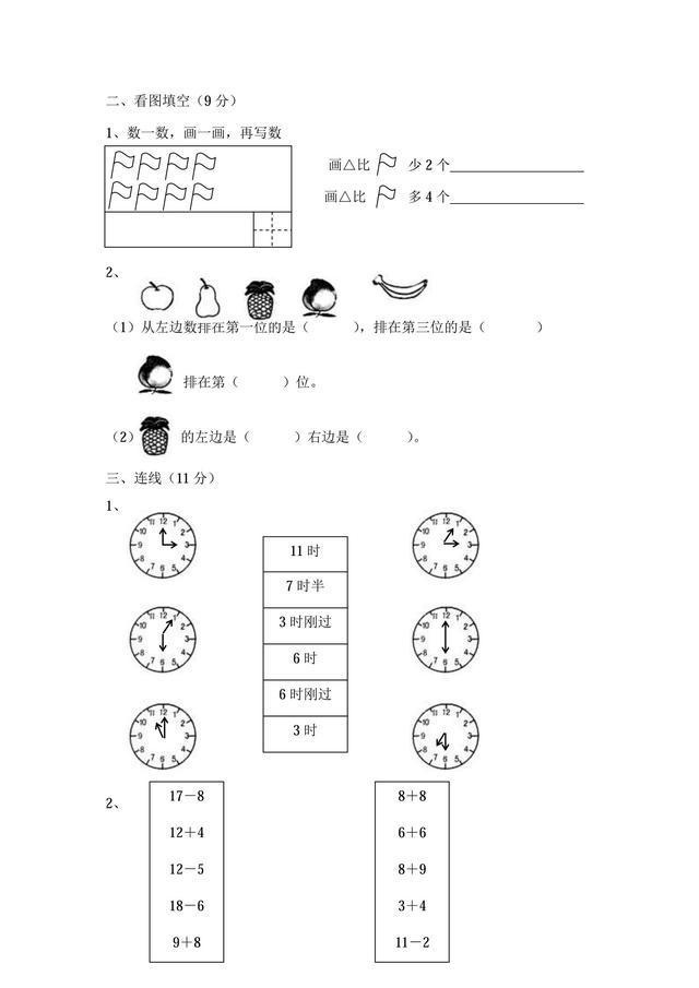 一年级数学|期末模拟试题5,最易扣分的填空题,试试能拿几分?