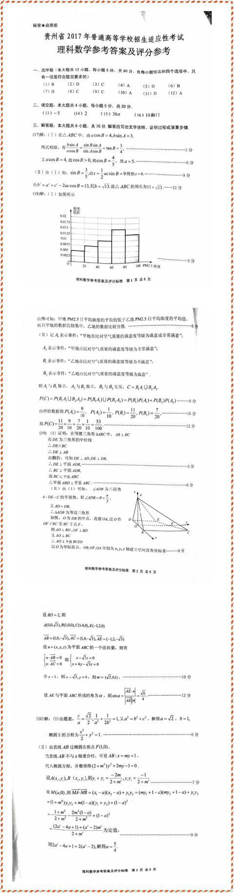 高考数学:高考理科数学适应性考试试题及标准答案