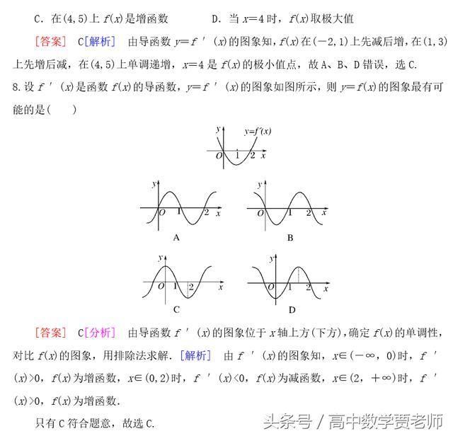 高考倒计时|构造抽象函数解数学题,原来如此简单!