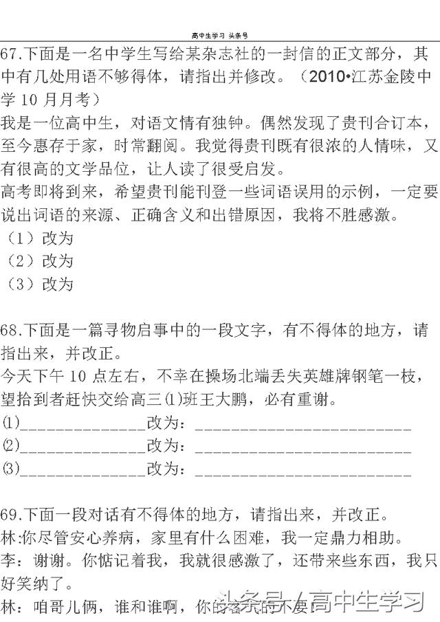 语文语言运用得体(高考真题及名校模拟题)