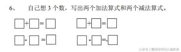 一年级数学小难点之一《选数字,写算式,一图四式》